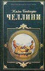 Жизнь Бенвенуто Челлини, написанная им самим