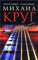 Жизнь и смерть Михаила Круга