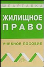 Жилищное право РФ: учебное пособие
