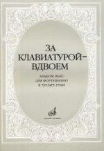 За клавиатурой - вдвоем: Альбом пьес для фортепиано в 4 руки / Сост. А. Бахчиев, Е. Сорокина