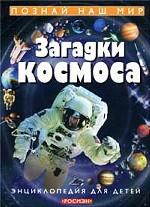Загадки космоса. Энциклопедия для детей