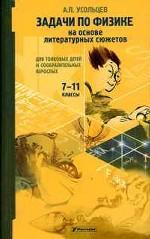 Задачки по физике на основе литературных сюжетов. 7-11 классы