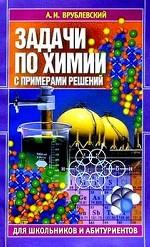 Задачи по химии с примерами решений