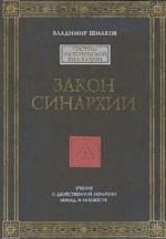 Система эзотерической философии. Закон синархии. Учение о двойственной иерархии монад и множеств