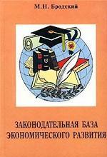 Законодательная база экономического развития