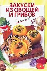 Закуски из овощей и грибов