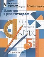 Занятия с репетитором. Математика. 5 класс. Книга для учащихся