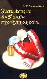 Записки доброго стоматолога. 2-е издание