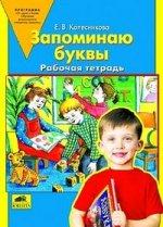 """Запоминаю буквы: Рабочая тетрадь. Приложение к книге """"Развитие звуко-буквенного анализа у детей 5-6 лет"""""""