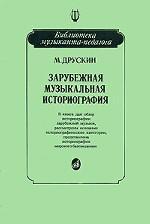 Друскин История Зарубежной Музыки Выпуск 4 Скачать