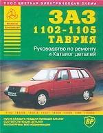 Автомобили ЗАЗ-1102, 1105 и их модификации. Руководство по ремонту и каталог деталей плюс цветная электрическая схема