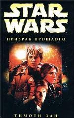 Star Wars: Призрак прошлого