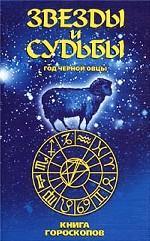 Звезды и судьбы. Книга гороскопов. Год Черной Овцы