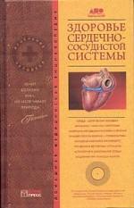 Здоровье сердечно-сосудистой системы