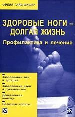 Здоровые ноги - долгая жизнь. Профилактика и лечение