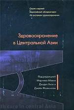 Здравоохранение в Центральной Азии
