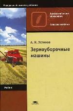 Зерноуборочные машины