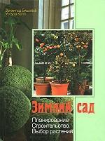 Зимний сад. Планирование. Строительство. Выбор растений