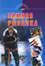 Зимняя рыбалка/КВП