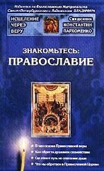 Знакомьтесь: Православие