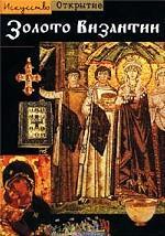 Золото Византии