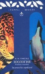 Зоология. Учебное пособие