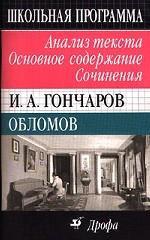 И. А. Гончаров. Обломов. Анализ текста. Основное содержание. Сочинения