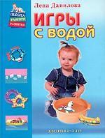 Игры с водой. Для детей 1-3 лет