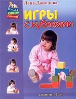 Игры с кубиками. Для детей от 1 до 3 лет