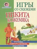 Игры со сказками. Никита Кожемяка. Для детей 4-6 лет