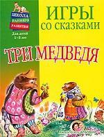 Игры со сказками. Три медведя. Для детей от 1 до 3 лет