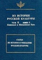 Из истории русской культуры. Т.2, кн. 1: Киевская и Московская Русь