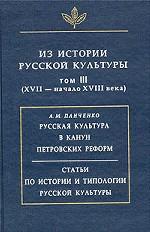 Из истории русской культуры. Том 3 (XVII - начало XVIII века)