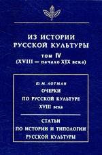 Из истории русской культуры. Том 4. XVIII - начало XIX века