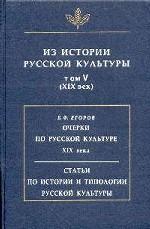 Из истории русской культуры. Том 5. ХIX век