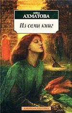 Из семи книг