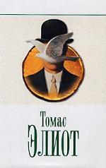 Томас Элиот. Избранное