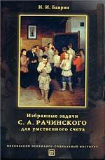 Избранные задачи С. А. Рачинского для умственного счета