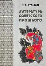 Обложка книги Литература советского прошлого