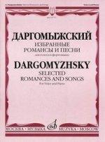 Избранные романсы и песни для голоса в сопровождении фортепиано