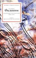 Избранные стихотворения 1984-1990 гг