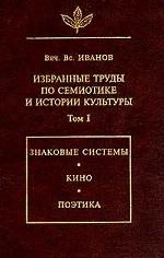 Избранные труды по семиотике и истории культуры. Том 1
