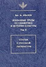 Избранные труды по семиотике и истории культуры. Том 2