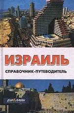 Справочник-путеводитель Израиль