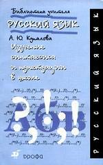 Русский язык. Изучение синтаксиса и пунктуации в школе