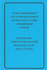 Иллюстрированный русско-французский и французско-русский авиационный словарь / Dictionnaire aeronautique illustre russe-francais et francais-russe