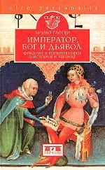 Император, Бог и дьявол Фридрих II Гогенштауфен в истории и легенде