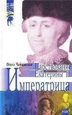 Императрица. Царствование Екатерины II