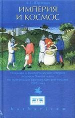 Империя и космос. Реальная и фантастическая история походов Чингис-хана по материалам францисканской миссии 1245 года