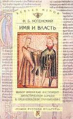 Имя и власть: Выбор имени как инструмент династической борьбы средневековой Скандинавии